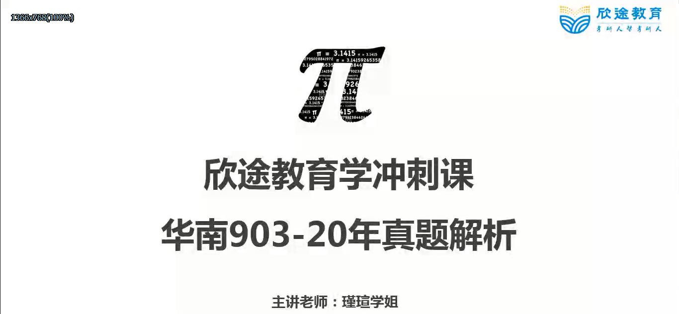 【2021教育学考研】华南师范大学(学科数学)冲刺真题解析试听课