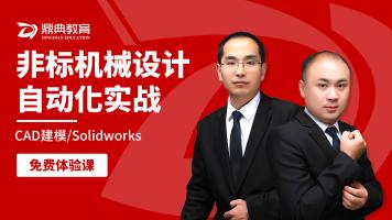 【免费体验课】Solidworks非标机械设计自动化培训体验课全套资料