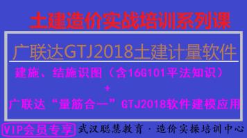 模块二:建施、结施识图+广联达GTJ2018软件建模【VIP】