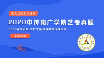 2020年中国传媒大学南广学院艺考真题