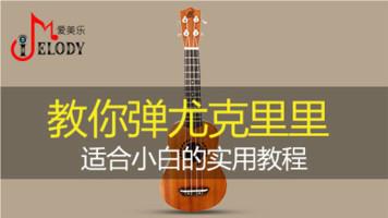 尤克里里乐器演奏零基础新手入门视频教程