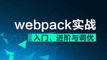 Webpack实战(入门/进阶/调优)
