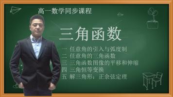 高一数学:三角函数同步课程 孟孟数学老师