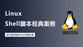 18个Linux Shell脚本经典案例(最新最全)