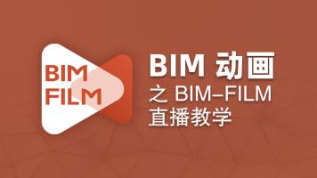 BIM-FILM直播教学大课堂