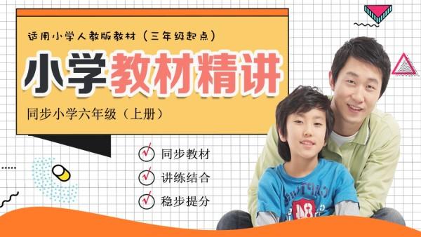 【录播】人教版小学六年级上册 同步课程辅导 零基础学习