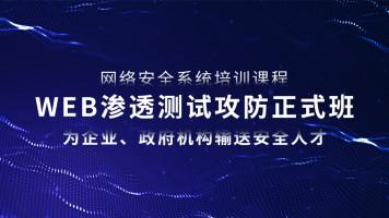 WEB攻防/渗透/信息安全/Kali/黑客安全/系统就业班
