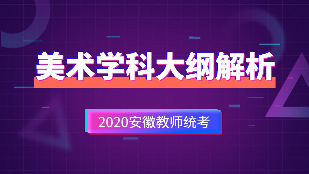 2020安徽省教师统考-美术学科大纲解析【师出教育】