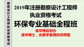 2019注册勘察设计基础考试  环保专业基础