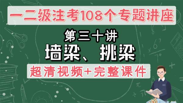 30墙梁、挑梁 【朗筑注册结构工程师考试规范专题班】