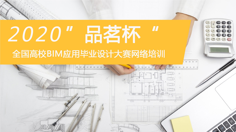 2020全国高校BIM应用毕业设计大赛网络培训