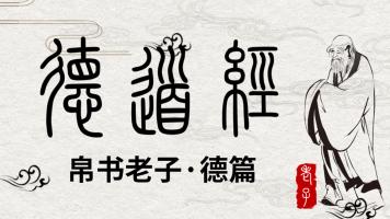 帛书老子-德道经·德篇【跟读版】道德经·幼儿读经