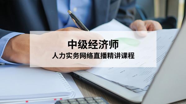 中级经济师-人力实务网络直播精讲课程