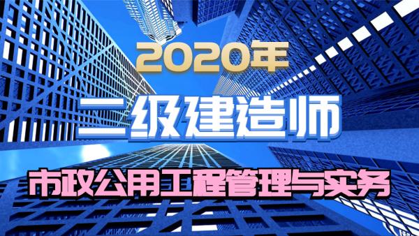 2019年二级建造师市政工程管理与实务精讲课程