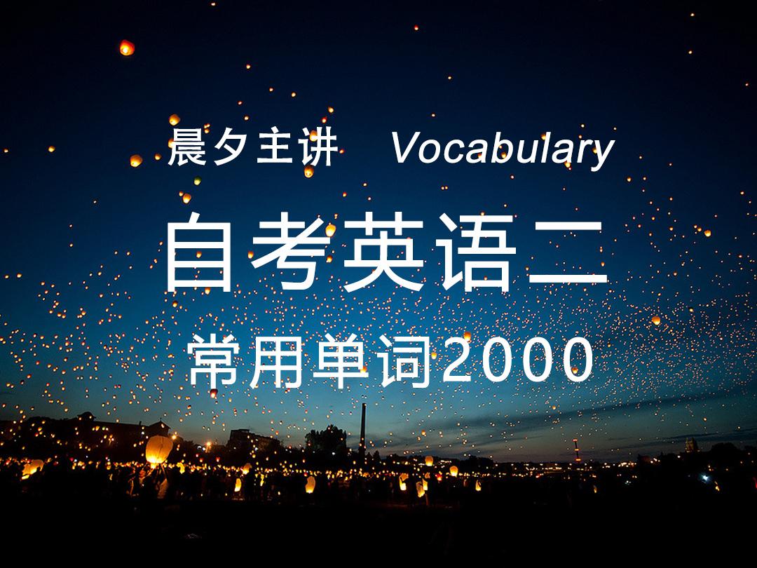 自考英语二常用单词2000 晨夕主讲
