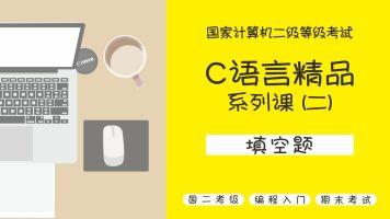 【2021年3月专场】国二C语言操作题之填空题真题解析
