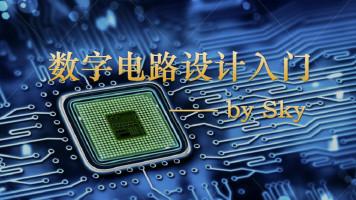 数字IC/FPGA设计入门_现场版