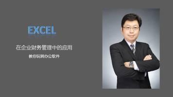 Excel在企业财务管理中的应用-经济订货批量制作