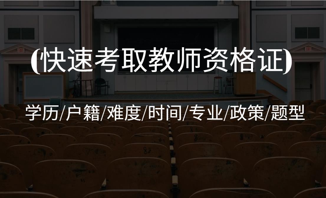 2020-2025快速考取教师资格证须知