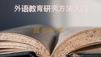 外语教育研究方法入门--质化研究