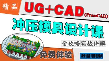 UG+CAD冲压模具设计课