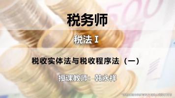 韩永祥-税务师-税法一-教材精讲-第二期