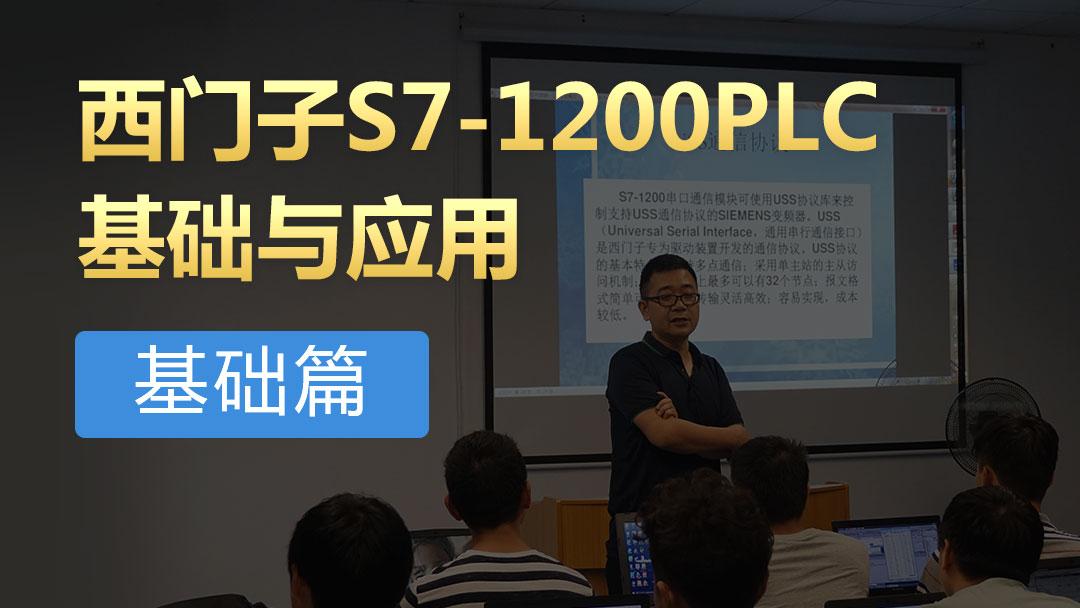 西门子S7-1200PLC基础与应用(基础篇-上)