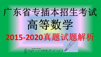 广东省专插本高等数学真题试题分类解析(2015-2020)(2021备考)