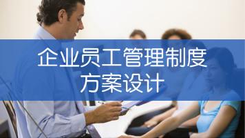 企业员工管理制度方案设计