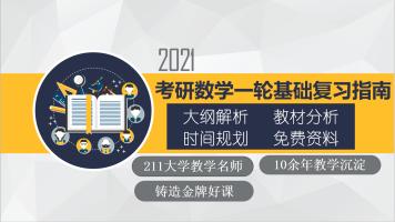 2021考研数学一轮基础复习指南