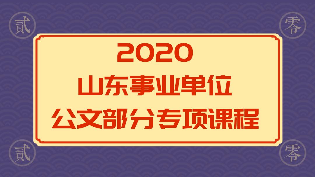 2020山东事业单位公共基础—公文部分专项课程