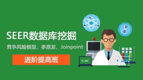 SEER数据库挖掘进阶课程多原发癌Joinpoint使用竞争风险模型