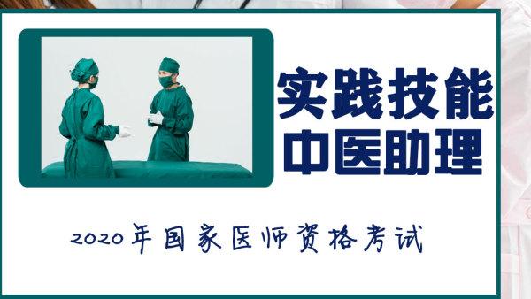 医学部【中医助理医师】实践技能操作—2020年国家医师资格考试