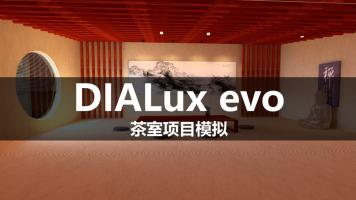 DIALux evo制作茶室项目(照明灯光设计)