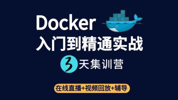 Docker从入门到精通实战【完整篇】
