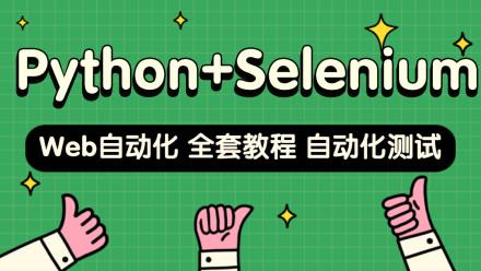Python Selenium Web自动化 全套教程 自动化测试 软件测试
