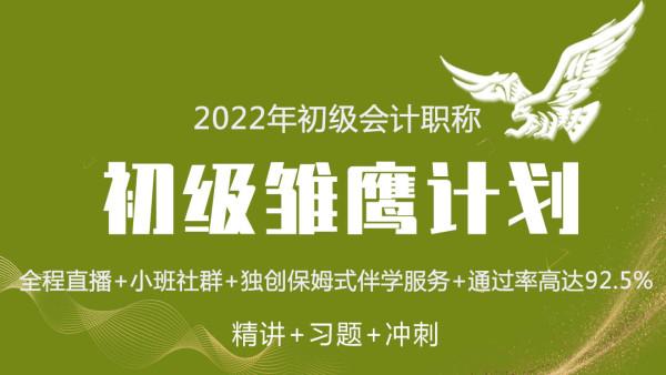 2022年初级职称雏鹰计划-实务