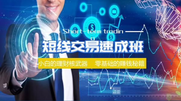 【股票】短线交易速成班