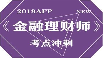 AFP金融理财师考前冲刺视频