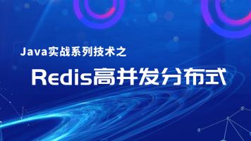 Java实战系列技术之Redis高并发分布式