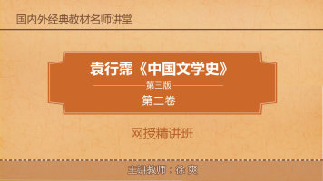 袁行霈《中国古代文学史》(第3版)第二卷网授精讲班