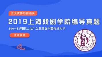 2019上海戏剧学院编导专业统考真题