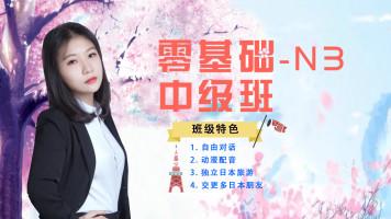 易课教育:日语N3学习班