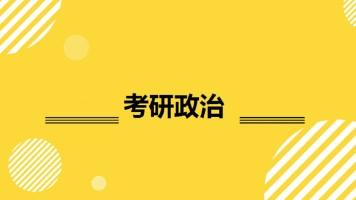 考研政治(基础入门)