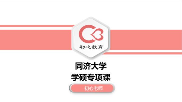 2022年同济大学日语考研学硕专项课