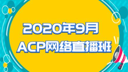 创新实干派2020年9月ACP认证网络直播班