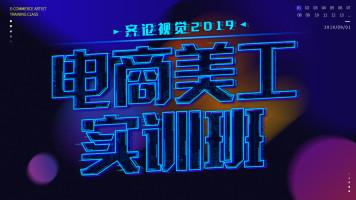 齐论视觉电商设计2019实训班