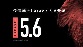 快速学会Laravel5.6的最佳作法