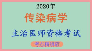 [中级职称]【临床内科】2020年传染病学主治医师考点精讲课