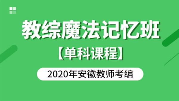 2020年安徽教师招聘考试教综魔法记忆-师出网校